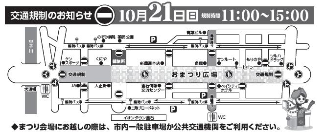 21日(日)の交通規制について