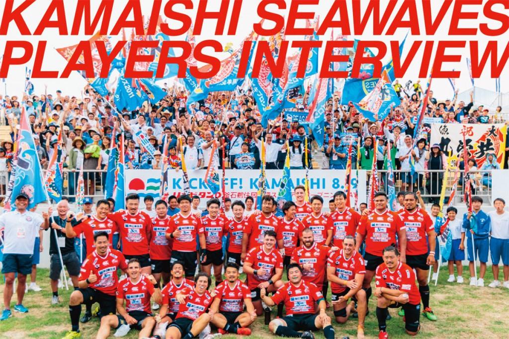 釜石シーウェイブスとのコラボ企画「選手紹介インタビュー」のパンフレットが完成しました