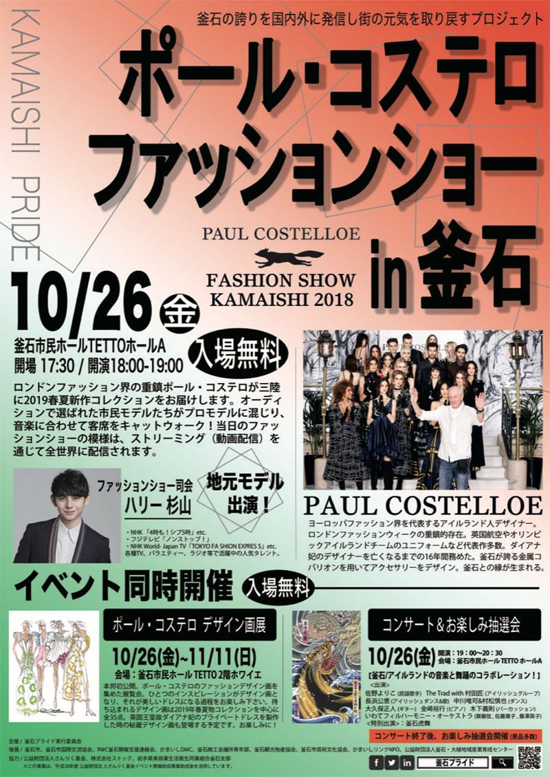 ポール・コステロ ファッションショー in 釜石
