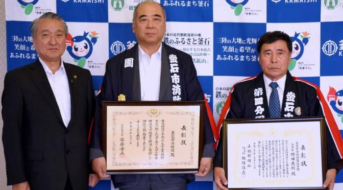 防災活動と地域貢献で栄誉を受けた市消防団(山崎団長・中)、野田分団長(右)が市長へ報告