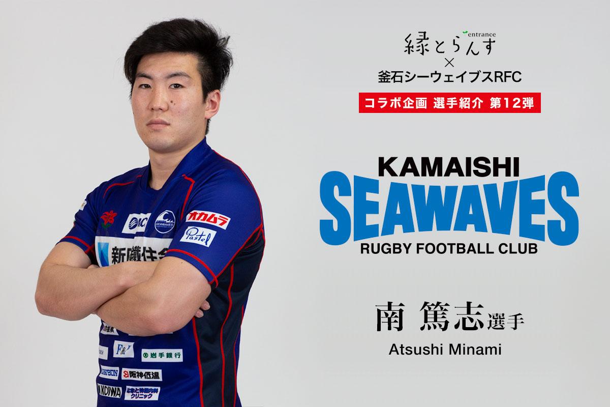 南 篤志選手