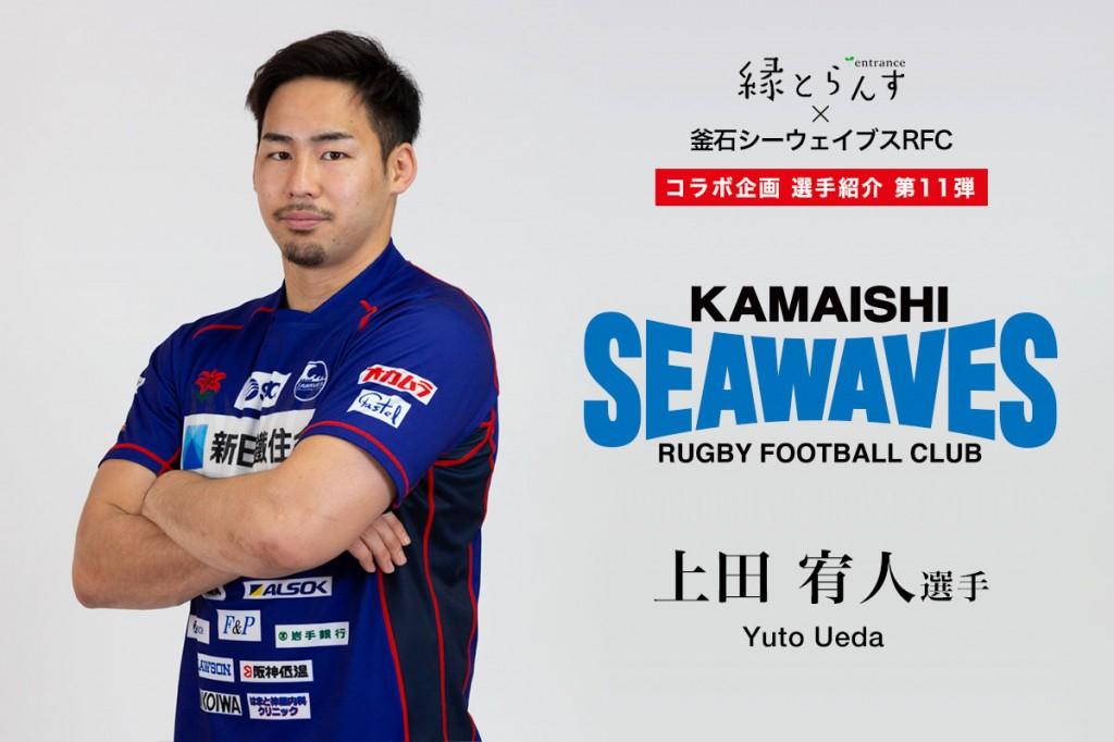 釜石シーウェイブスRFC選手紹介 第11弾『上田 宥人選手』