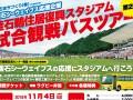 釜石鵜住居復興スタジアム、釜石シーウェイブス 試合観戦バスツアー 第2弾