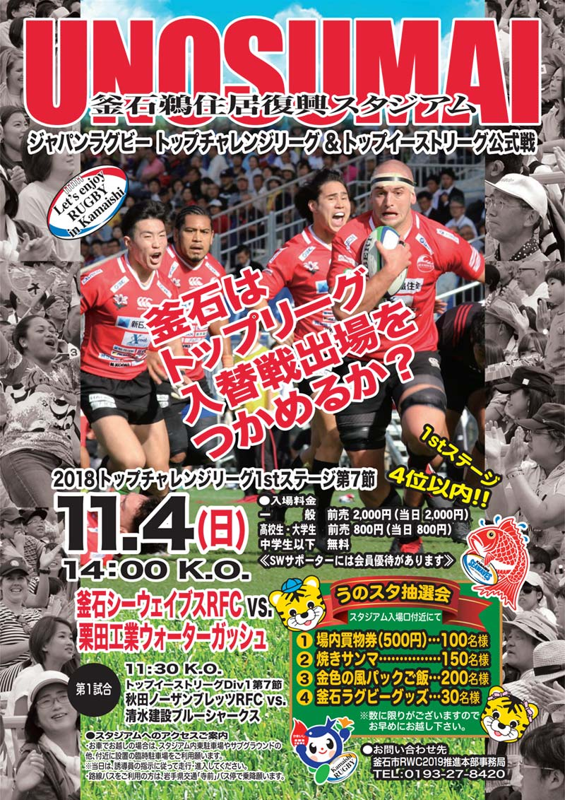 ジャパンラグビートップチャレンジリーグ(釜石SW対栗田工業)