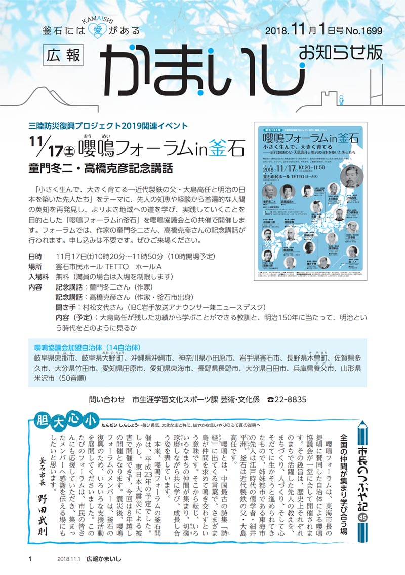 広報かまいし2018年11月1日号(No.1699)
