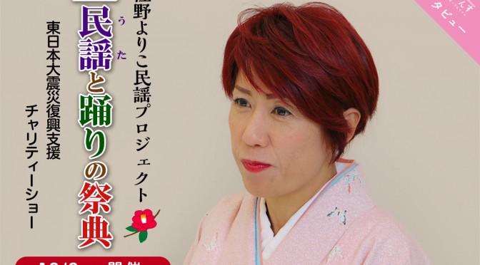 【インタビュー】佐野よりこ民謡プロジェクト 笑福!民謡(うた)と踊りの祭典 東日本大震災復興支援チャリティーショー