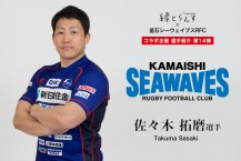 釜石シーウェイブスRFC選手紹介 第14弾『佐々木 拓磨選手』
