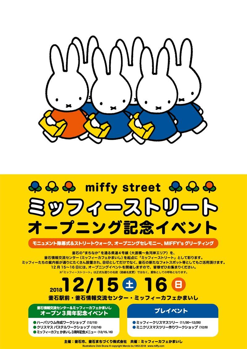 ミッフィーストリート オープニング記念イベント