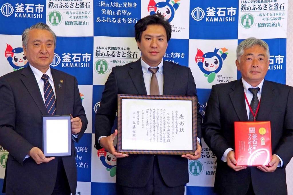 野田市長に受賞の報告をした菊地社長(中)。「釜石銘菓をつくりたい」と気持ちを新たにした