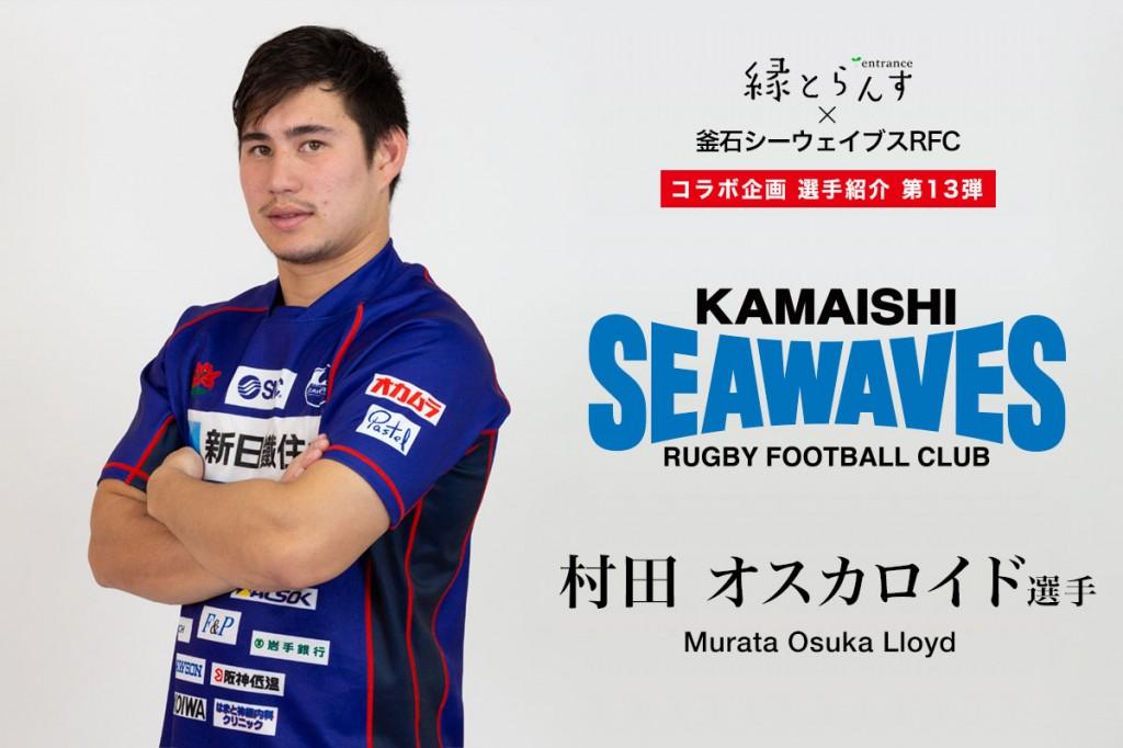 釜石シーウェイブスRFC選手紹介 第13弾『村田 オスカロイド選手』