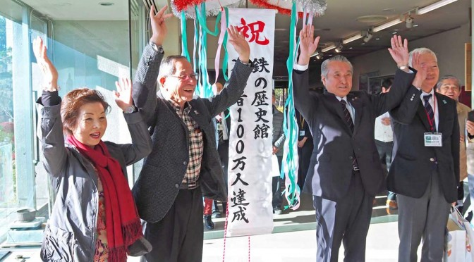 入館者100万人目となった深谷さん夫妻(左)