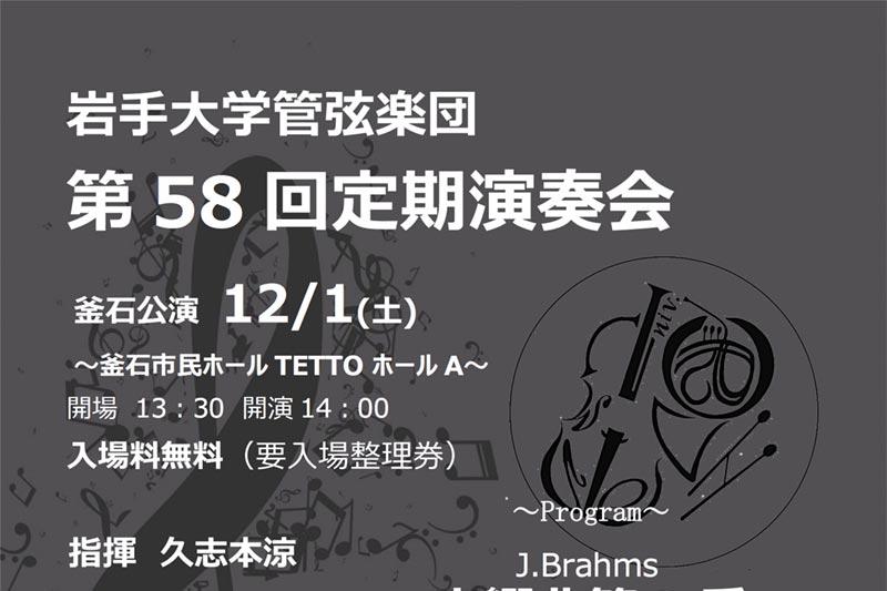岩手大学管弦楽団 第58回定期演奏会(釜石公演)