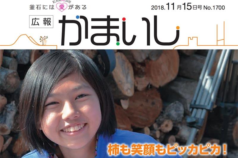 広報かまいし2018年11月15日号(No.1700)