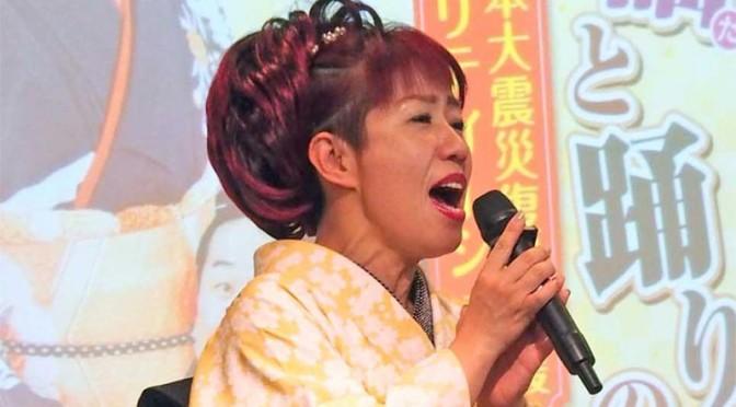 民謡で古里に恩返し、津波で両親犠牲の佐野よりこさん〜震災復興支援チャリティーショー、12月2日釜石で