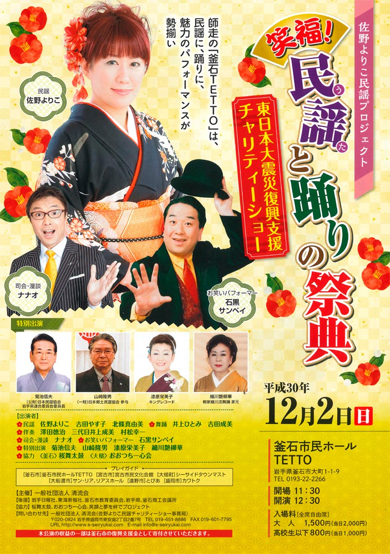 佐野よりこ民謡プロジェクト 笑福!民謡(うた)と踊りの祭典 東日本大震災復興支援チャリティーショー