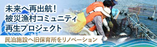 旧箱崎白浜へき地保育所のリノベーションプロジェクト