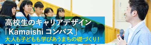 高校生のキャリア構築支援プロジェクト「Kamaishiコンパス」