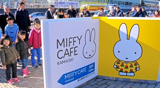 釜石駅前に設置されたブック型の案内看板