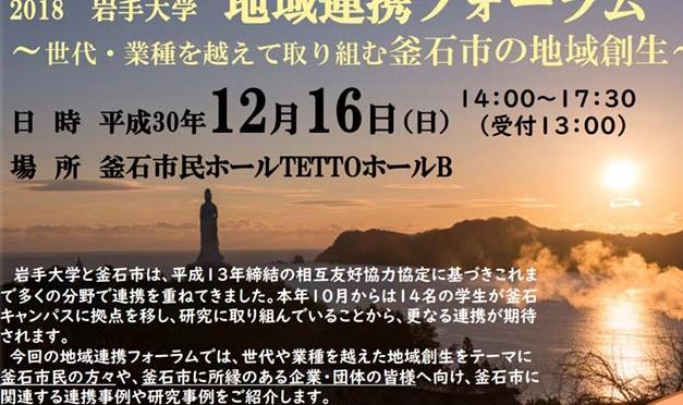 岩手大学地域連携フォーラムin釜石