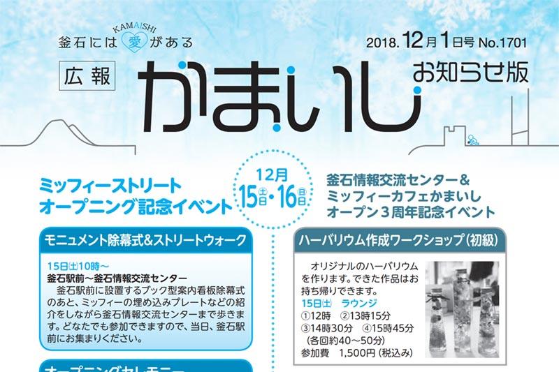 広報かまいし2018年12月1日号(No.1701)