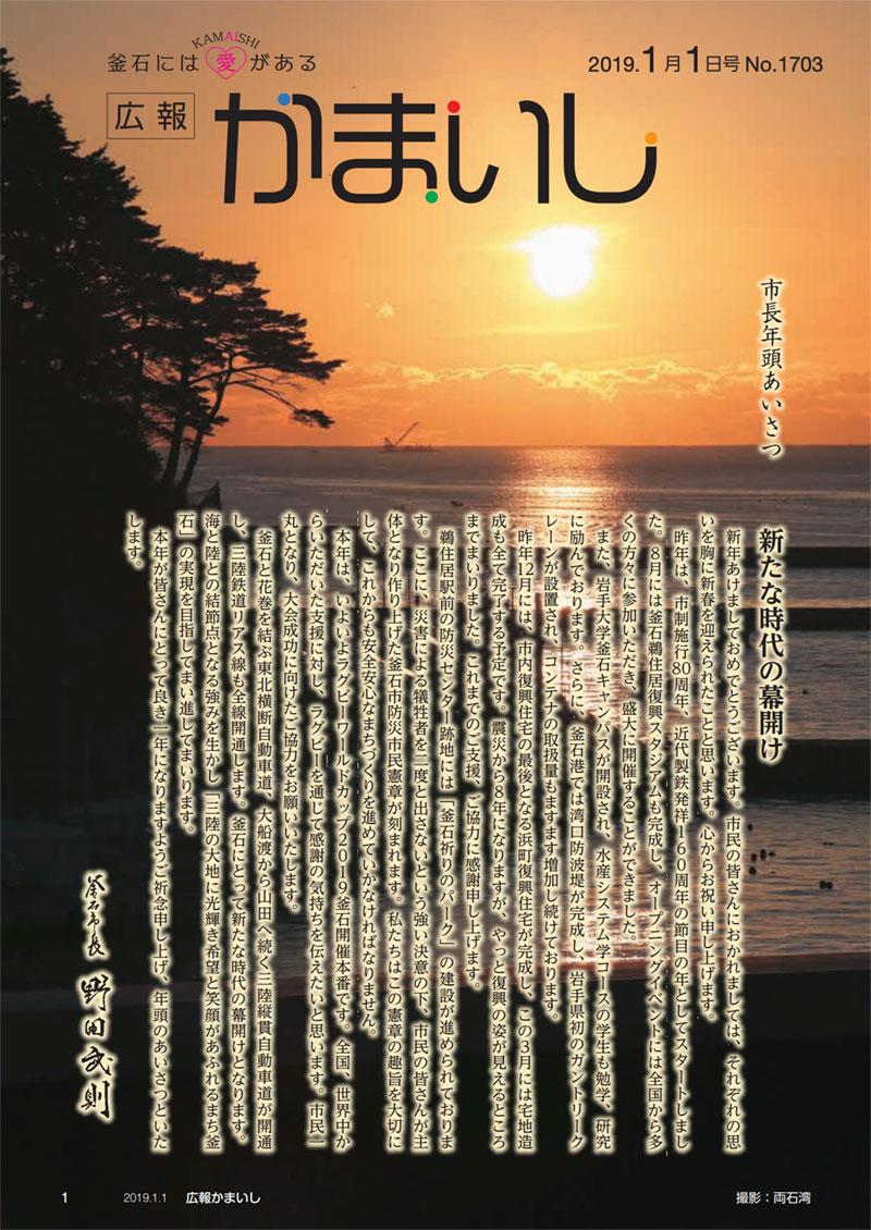 広報かまいし2018年1月1日号(No.1703)