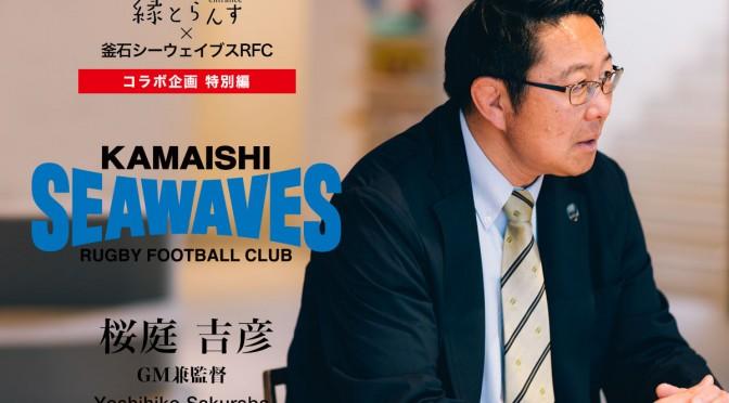 【特別編】釜石シーウェイブスRFC桜庭吉彦GM兼監督インタビュー「TCL2018シーズンを振り返って」