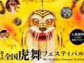 第9回全国虎舞フェスティバル