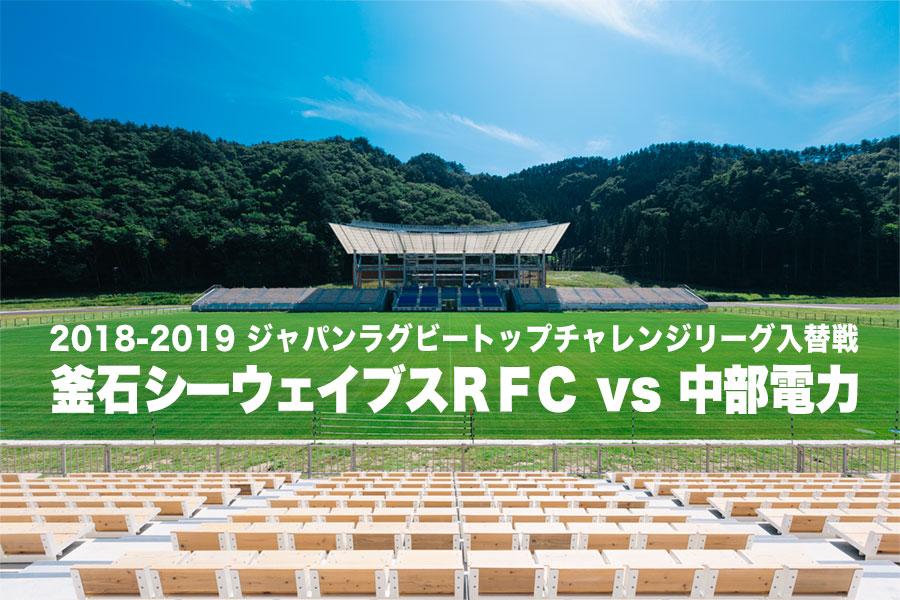 2018-2019ジャパンラグビートップチャレンジリーグ入替戦