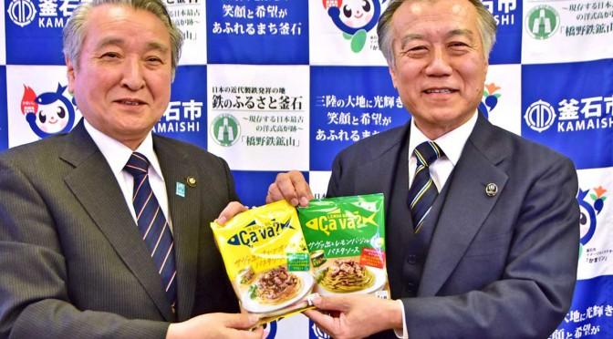 コラボ商品の完成を喜ぶエスビー食品の小形社長(右)と野田市長