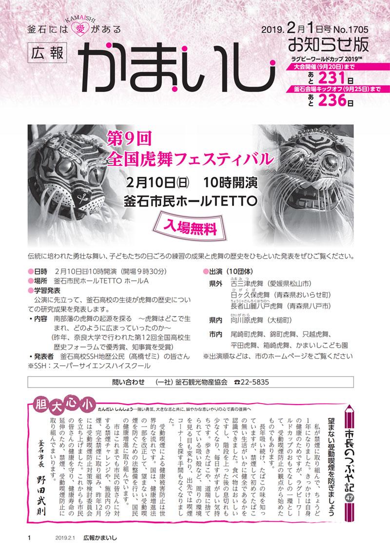 広報かまいし2019年2月1日号(No.1705)
