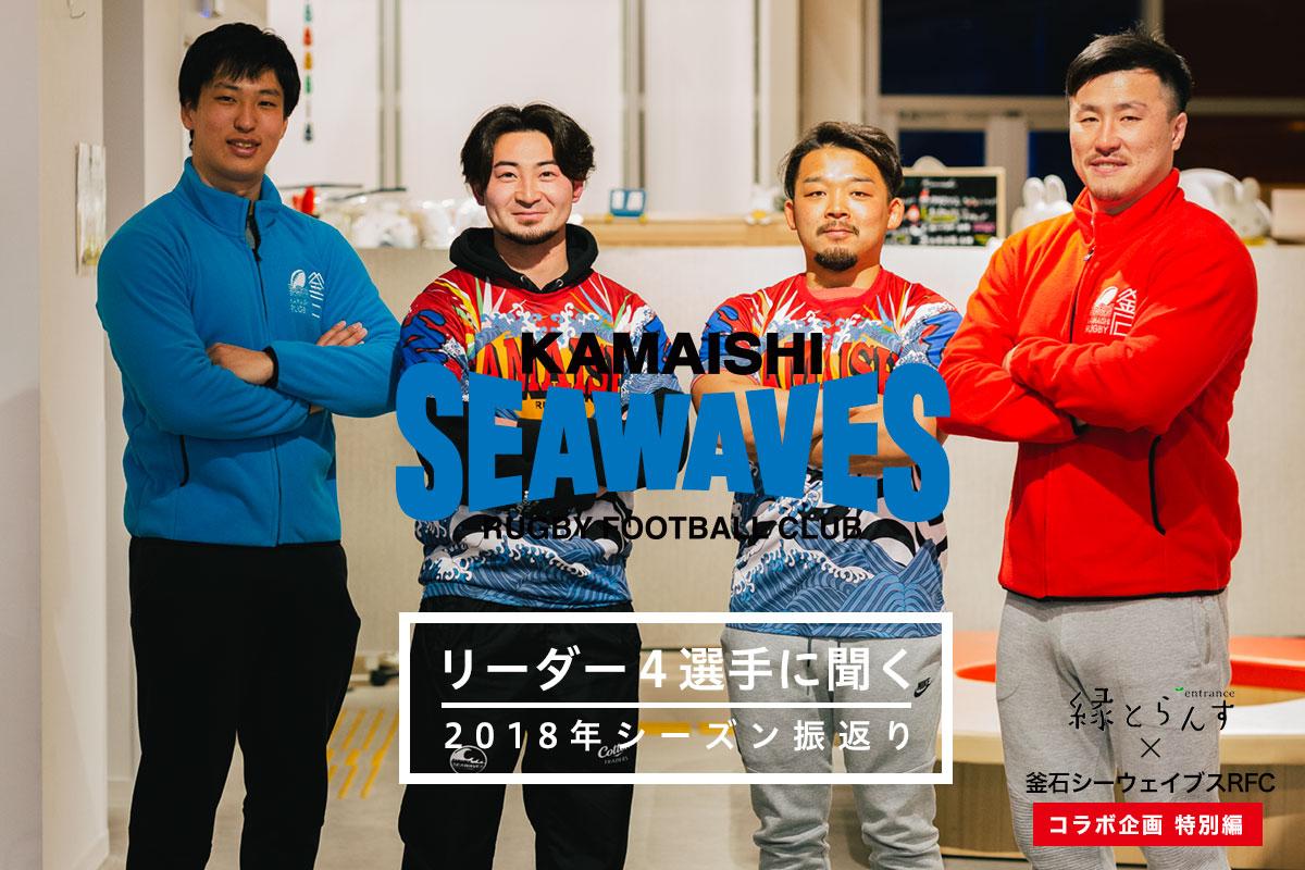 【特別編 第2弾】リーダー4選手に聞く~2018年シーズン振返り~