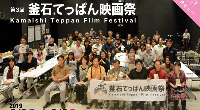 【インタビュー】第3回釜石てっぱん映画祭