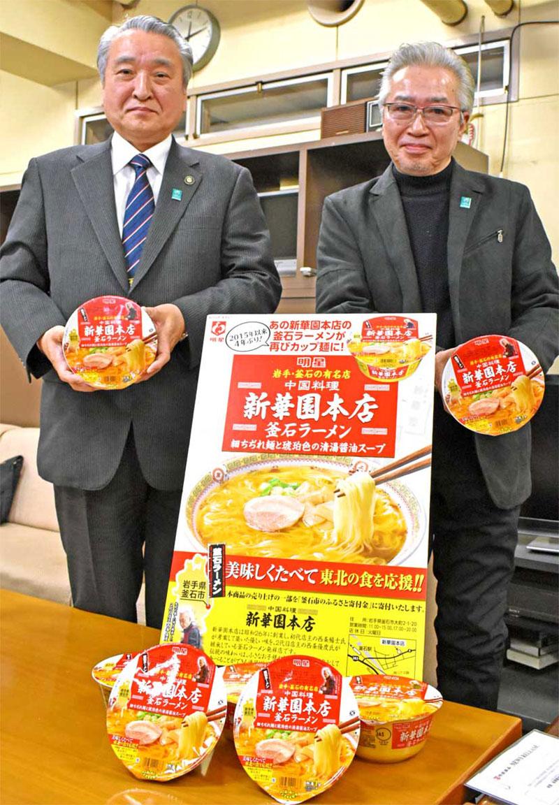 好評による釜石ラーメンの再販売を喜ぶ西条店主(右)と野田市長
