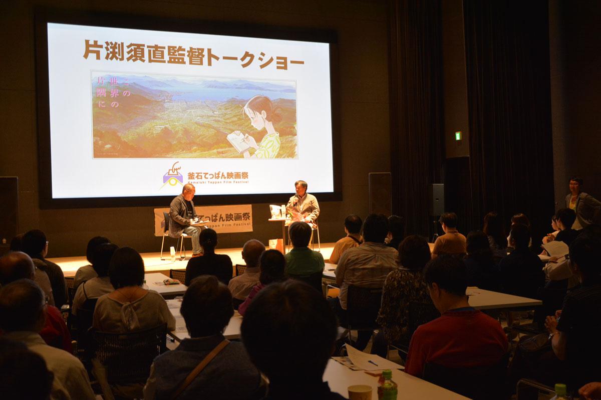 昨年のゲスト 片渕須直監督トークショーの様子