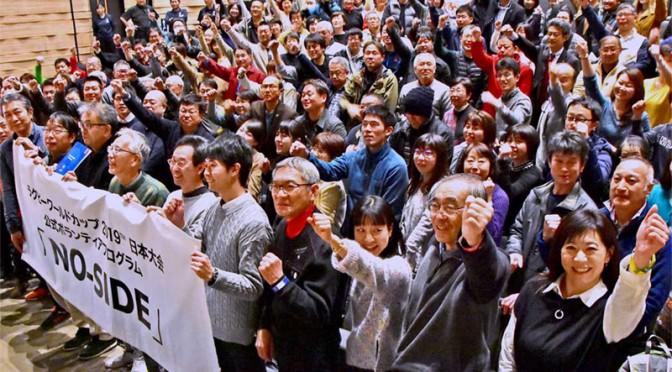 「おもてなしを支えたい」大会ボランティア、釜石に200人集結〜W杯成功へ思いを一つに