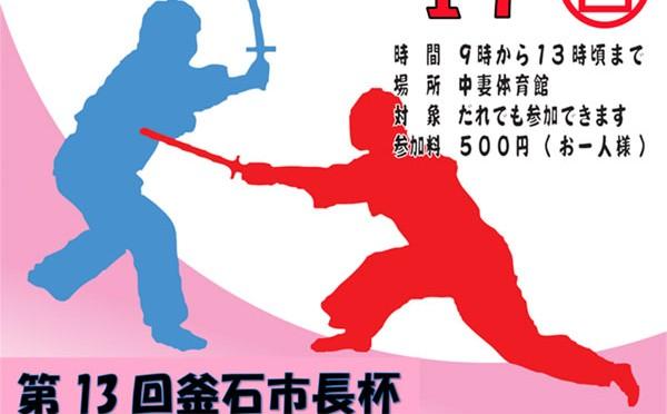 第13回釜石市長杯スポーツチャンバラ大会