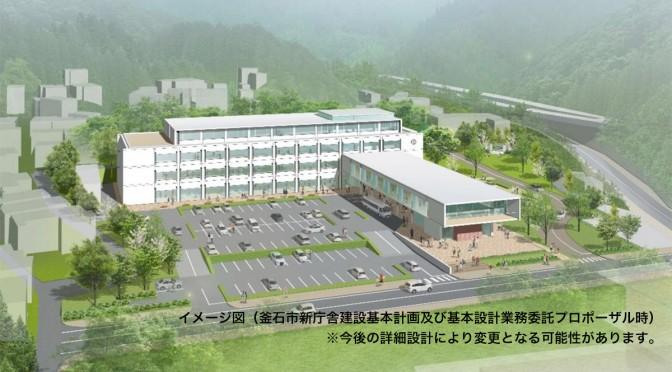 【意見募集】新庁舎建設基本計画(案)