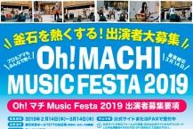Oh!マチ Music Festa 2019〜岩手・釜石中心市街地で音楽祭を開催!出演者募集中!