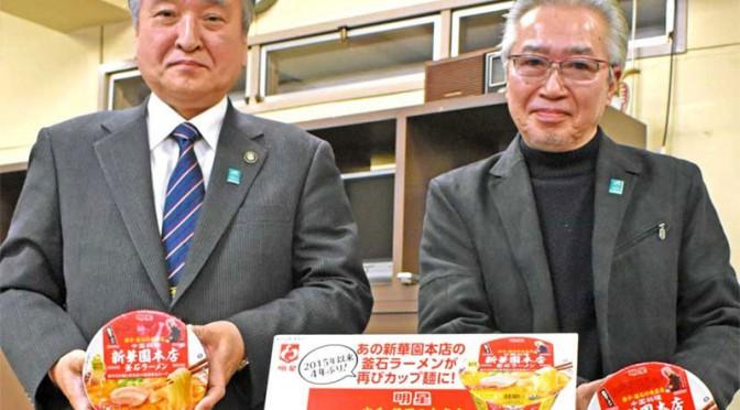 明星 新華園本店 釜石ラーメン、好評のカップ麺再販売〜透明スープのうま味で復興アピール、3月4日から全国で発売