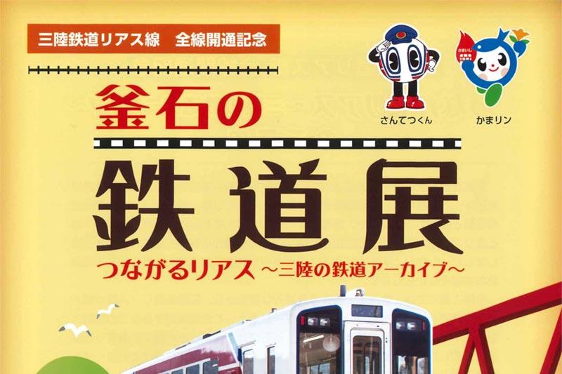 釜石の鉄道展 つながるリアス~三陸の鉄道アーカイブ~