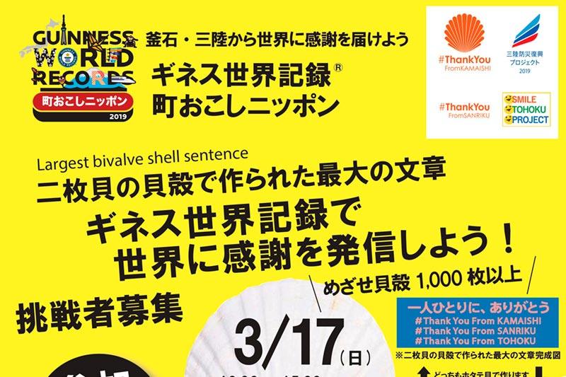 ギネス世界記録挑戦イベント・モザイクアート制作イベント #ThankYouFromKAMAISHI「釜石・三陸から世界に感謝を届けよう」