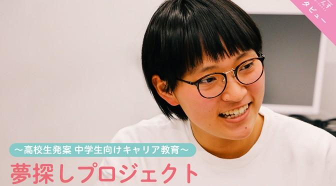【インタビュー】高校生発案 中学生向けキャリア教育 夢探しプロジェクト