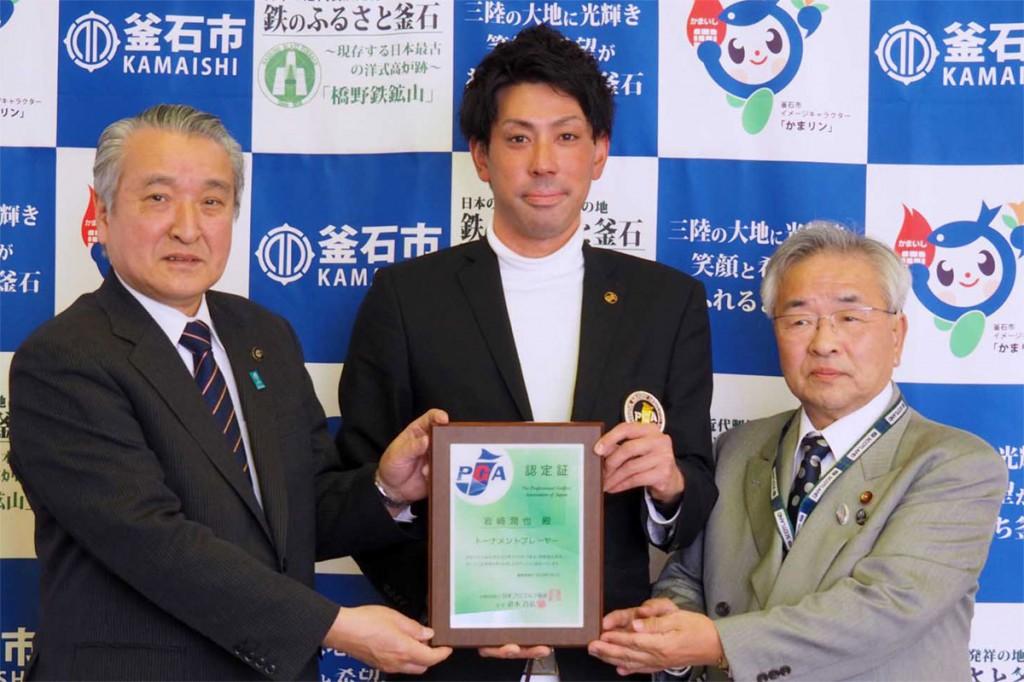 野田市長にプロテスト合格を報告した岩﨑さん(中)