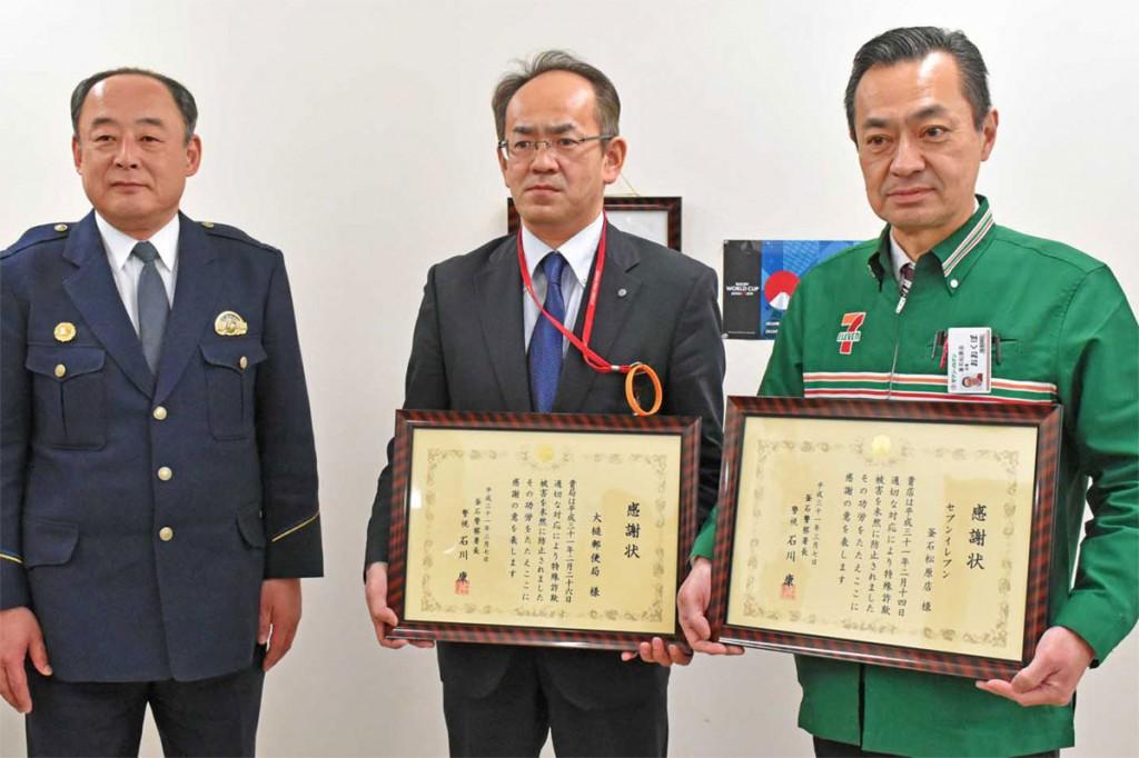 千葉局長(中)と大久保店長(右)が石川署長(左)からたたえられた