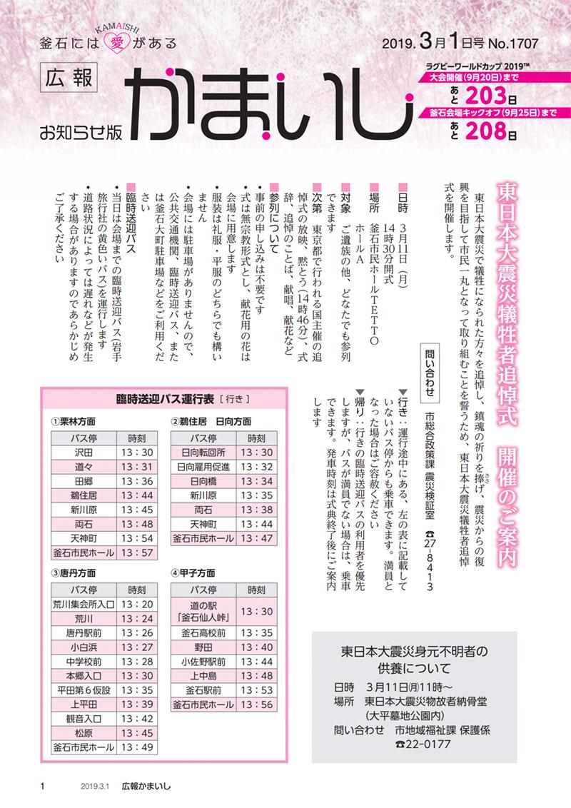 広報かまいし2019年3月1日号(No.1707)