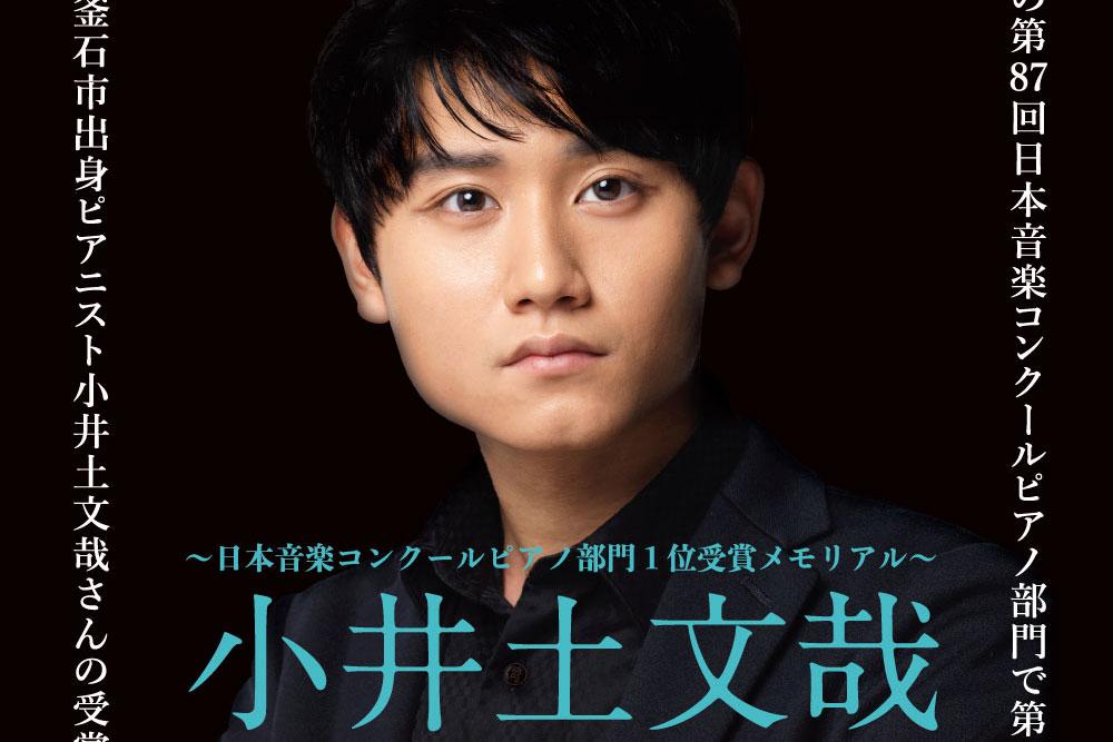 小井土文哉 ピアノ・リサイタル
