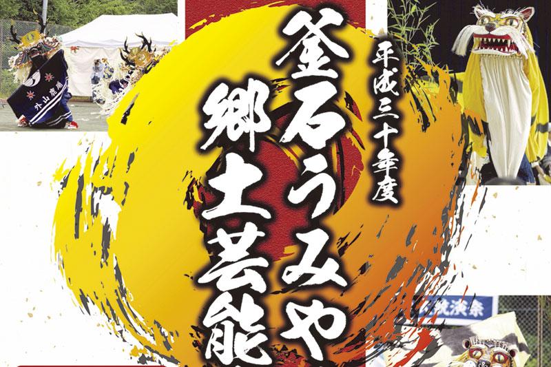 平成30年度釜石うみやま郷土芸能大競演祭
