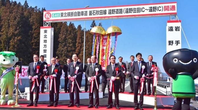 東北横断自動車道・釜石花巻道路遠野区間の開通をテープカットで祝う達増知事ら