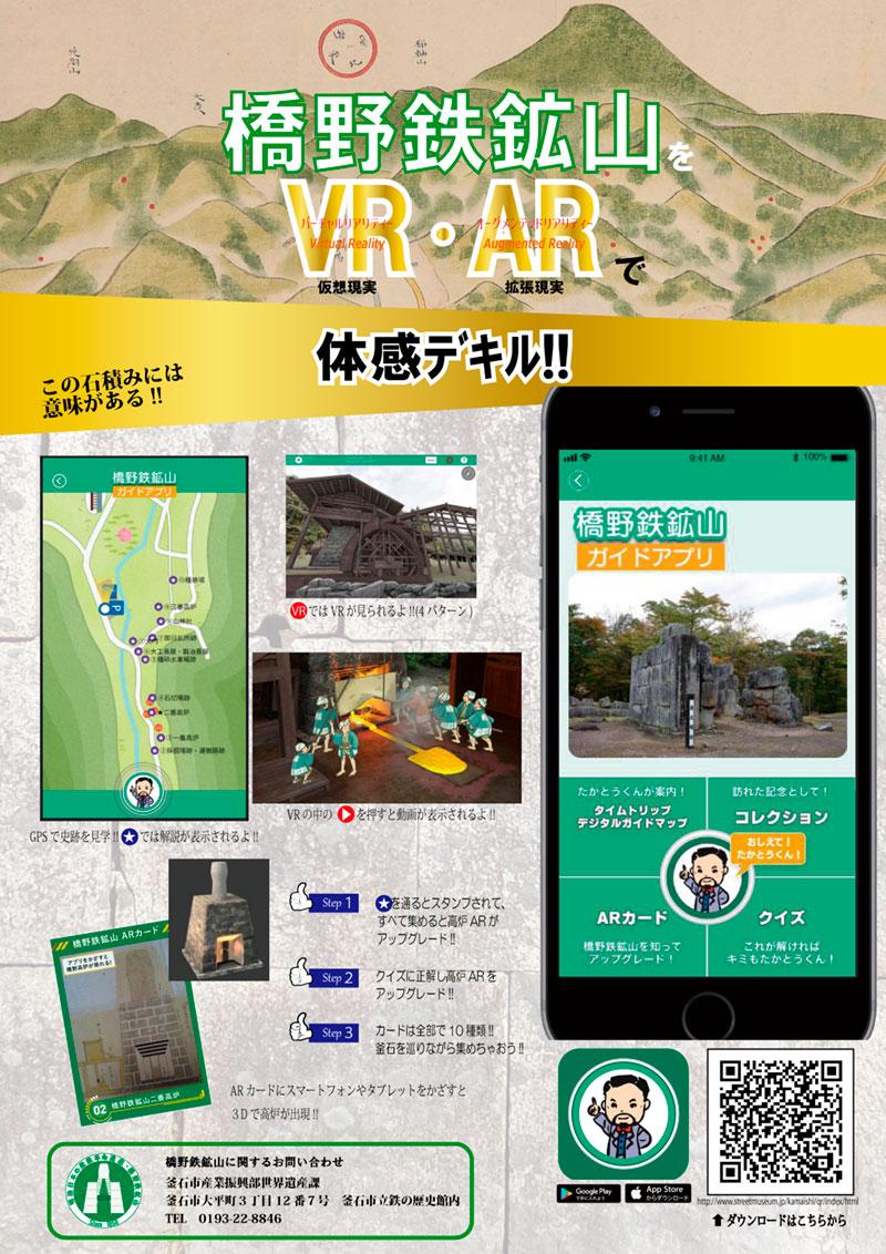 橋野鉄鉱山をVR・ARで体感しよう!!