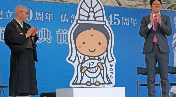 都築住職らによってお披露目されたシンボルキャラクター